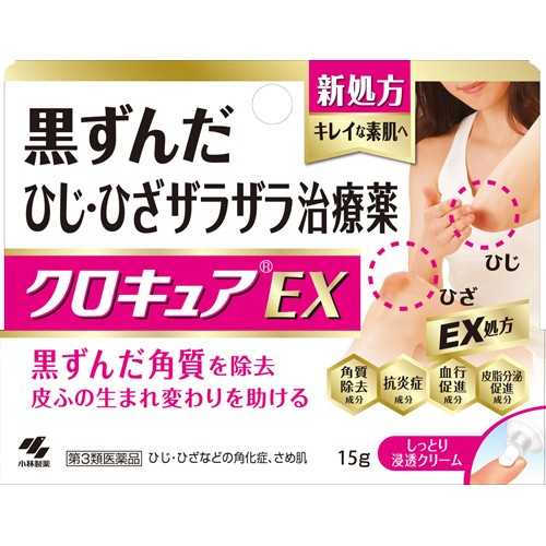 【第3類医薬品】クロキュアEX 15g [【メール便(送...