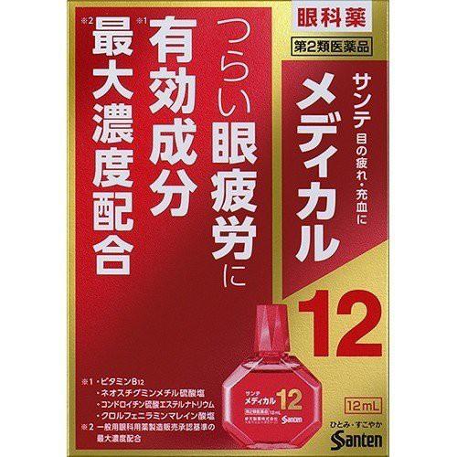 【第2類医薬品】サンテメディカル12 12ml【メール...