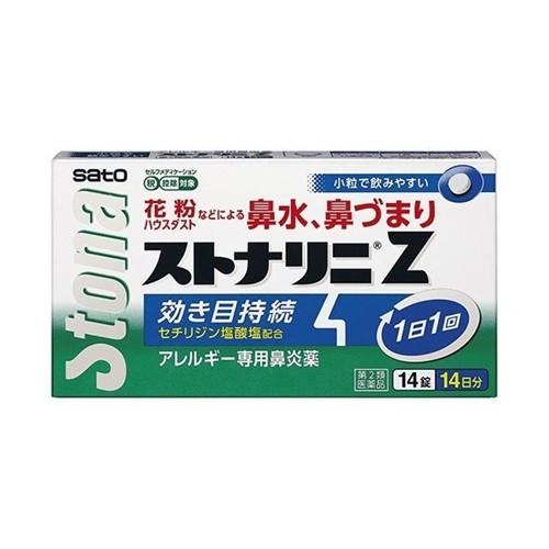 ★【第2類医薬品】ストナリニZ 14錠 [【メール便(...