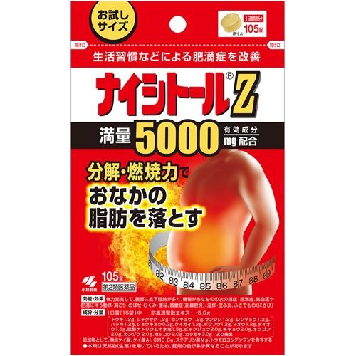 【第2類医薬品】ナイシトールZ 105錠 [2個セット...