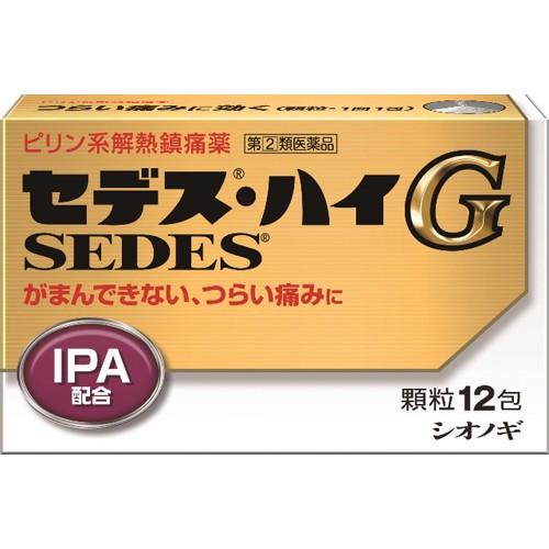 【第(2)類医薬品】セデス・ハイG 12包 [2個セット...
