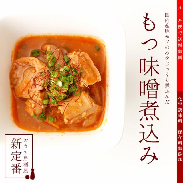 【送料無料】 国産もつ煮込み150g×3 味噌煮込...