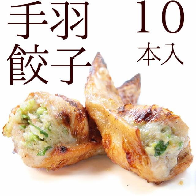 オードブル お花見 手羽先餃子 10本入 手羽餃子 ...