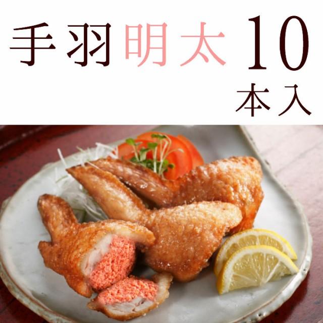 手羽先明太 10本入(約550g) 手羽餃子 手羽先餃子...
