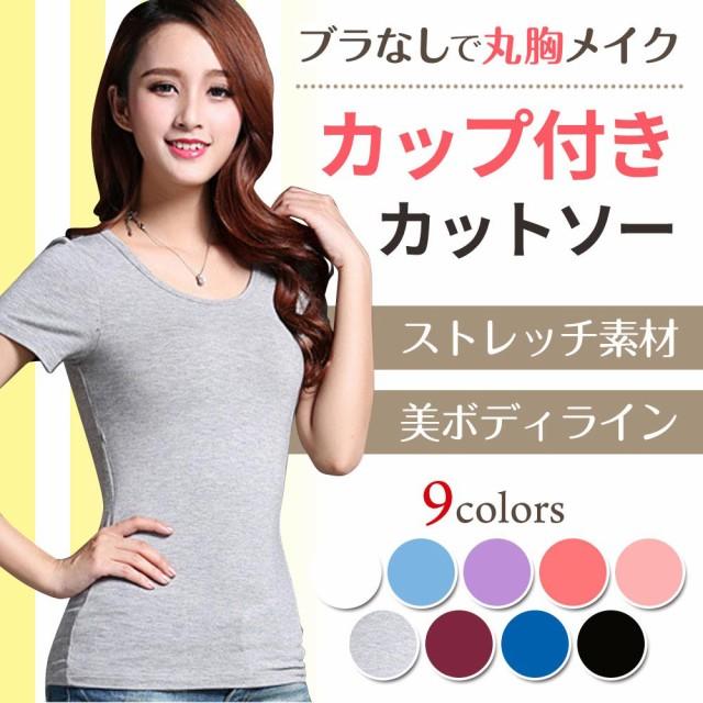 ブラ Tシャツ カップ付き 大きいサイズ インナー ...