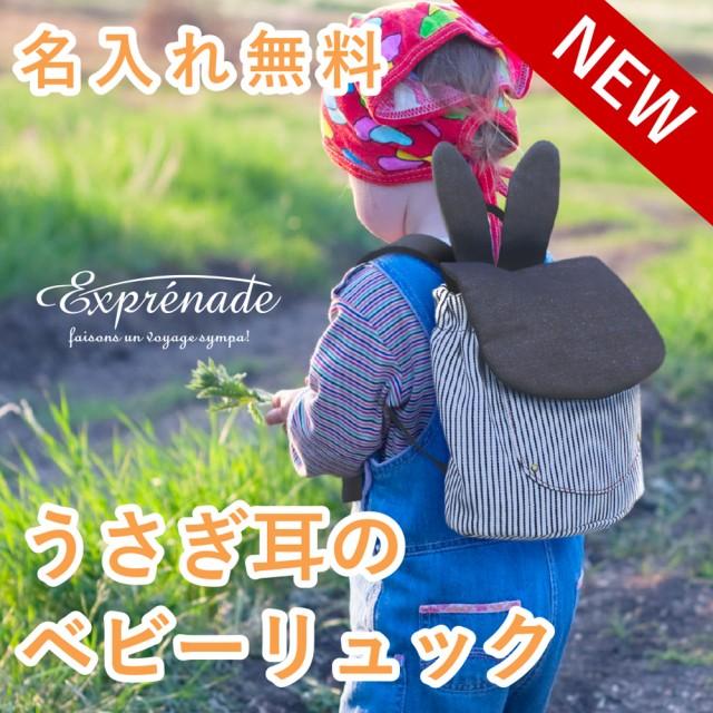 名入れ無料!うさぎ耳のバニーベビーリュック Exp...