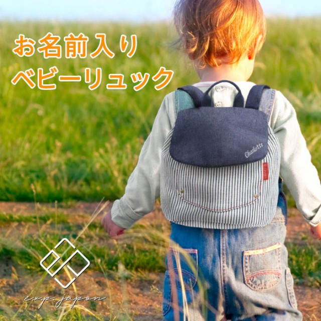 【名入れ無料】 ベビーリュック おしゃれ かわい...