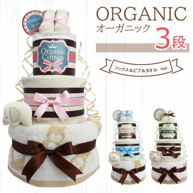 おむつケーキ 3段 オーガニック ソックス&タオル&ビブ 名入れ刺繍無料 / 出産祝い / 男の子 / 女の子 / 1歳 / 誕生日 おむつ枚数は業界