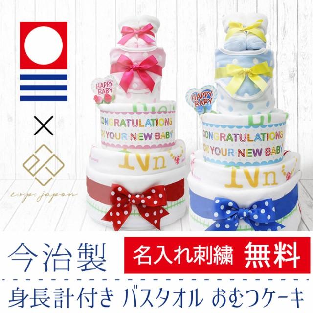 名入れ刺繍無料 今治製身長計付きバスタオルの3段おむつケーキ / 出産祝い / 男の子 / 女の子 / 1歳 / 誕生日プレゼント / パンパース