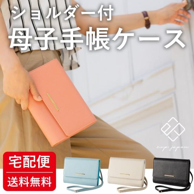 おしゃれなショルダー付き母子手帳ケース【母子手...