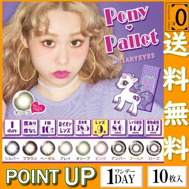 【送料無料】 ポニーパレット カラコン ワンデー ...