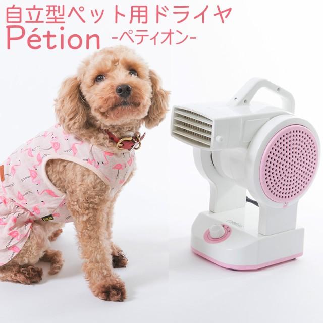 ペットドライヤー Petion ペット用品 犬 猫 ネコ ...