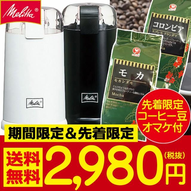 先着コーヒー豆付き メリタ 電動コーヒーミル 電...