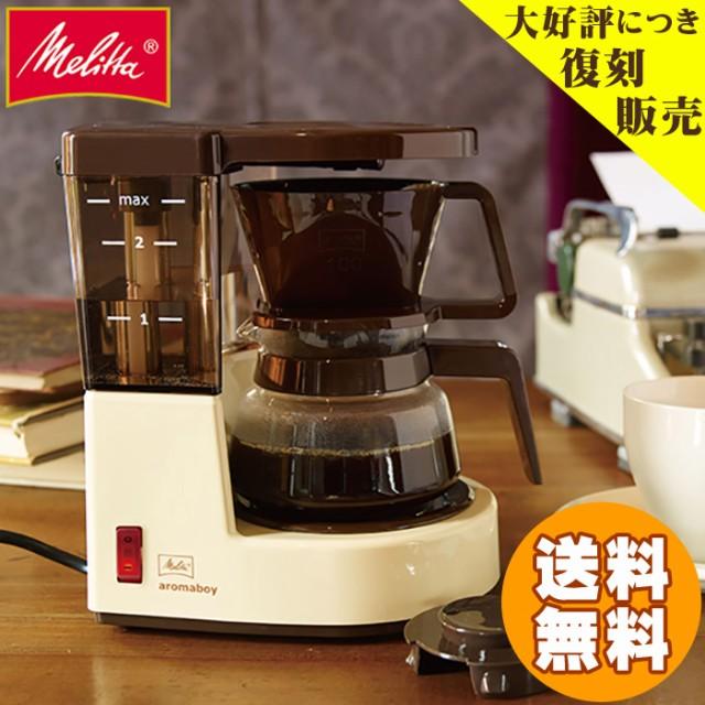 送料無料 Melitta メリタ コーヒーメーカー アロ...