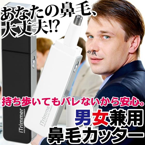 鼻毛カッター 送料無料 男女兼用 ノーズトリマー ...