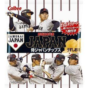 カルビー 侍JAPANチップス うすしお味 22g×24入...