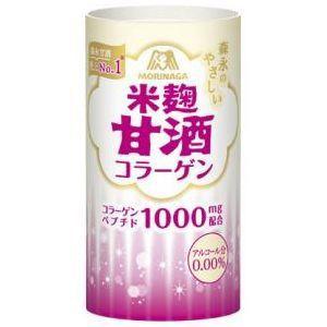 森永製菓 森永のやさいい米麹甘酒 コラーゲン 125...