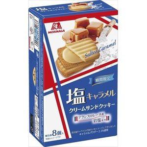 森永製菓 塩キャラメルクリームサンドクッキー 8...
