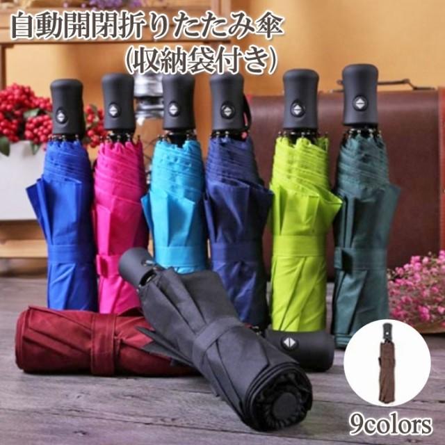 【送料無料】自動開閉 折りたたみ傘 (収納袋付き)...
