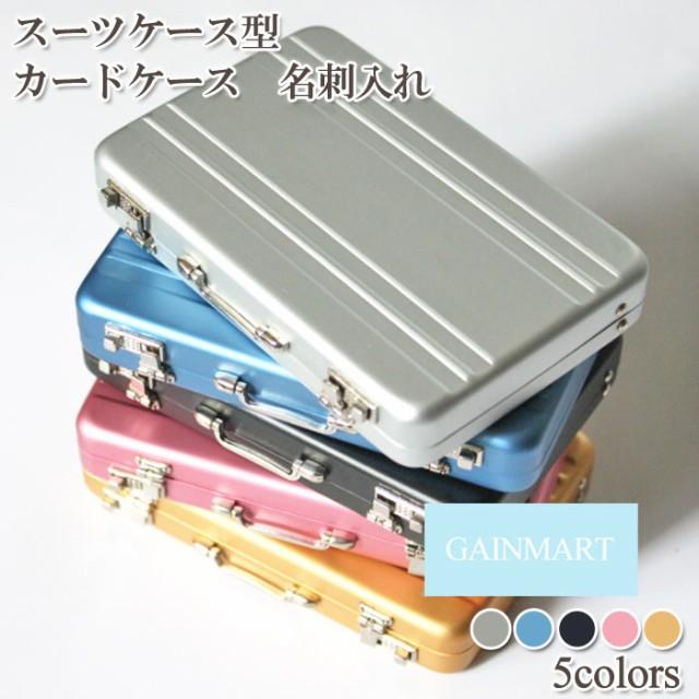 【1000円 ポッキリ】スーツケース型 カードケース...