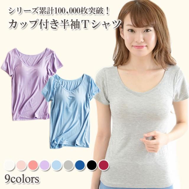 【送料無料】 カップ付き半袖Tシャツ パッド付き...