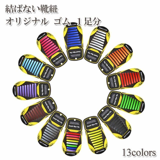 結ばない靴紐 オリジナル ゴム 1足分   選べる13...
