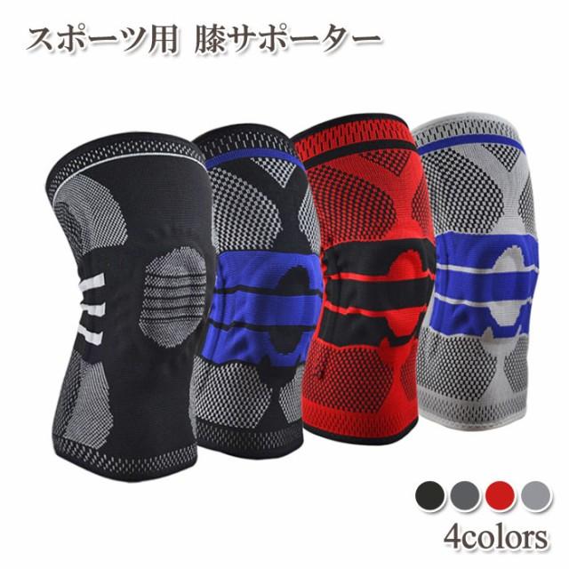 スポーツ用 膝サポーター | 通気性 伸縮性 膝の痛...