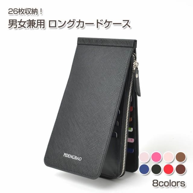 【送料無料】 ロング カードケース 26枚収納 | 男...