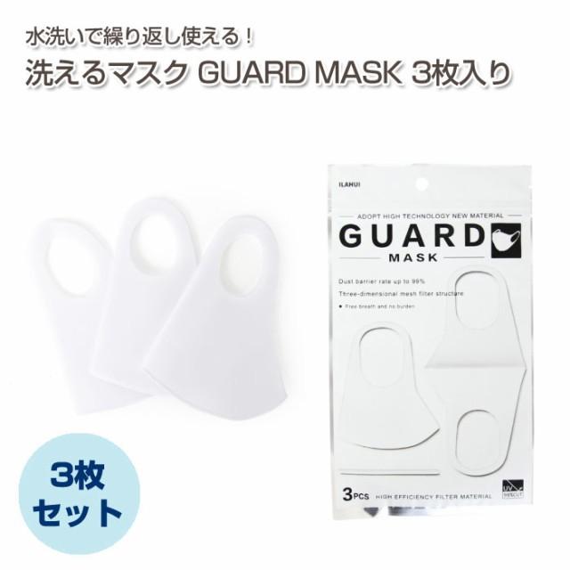 【3枚セット】 洗えるマスク 白 3枚セット | GUA...