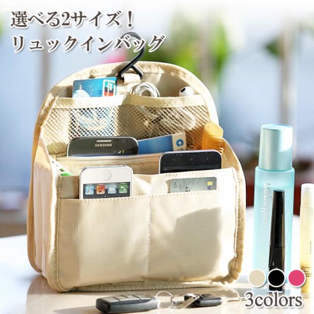 【送料無料】 選べる2サイズ リュックインバッグ ...