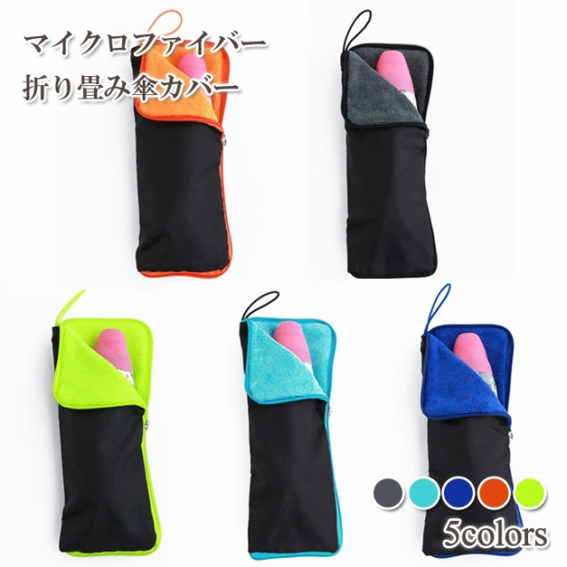 マイクロファイバー 折り畳み傘 カバー | チャック付き ケース 吸水 濡れたまま ペットボトル 傘 タオル グレー ライトブルー ネイビー