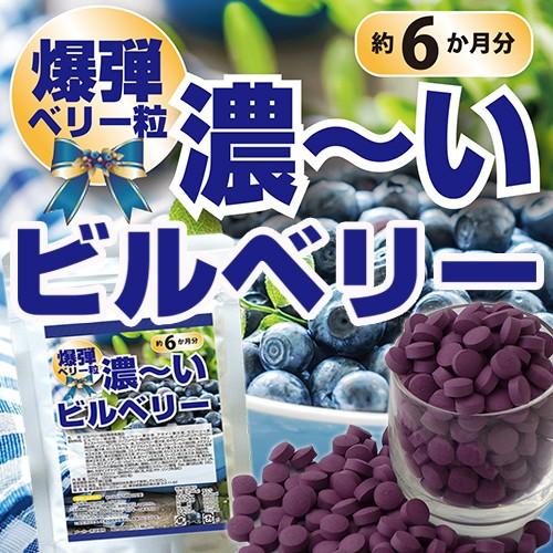 【送料無料】爆弾ベリー粒濃〜いビルベリー360粒...
