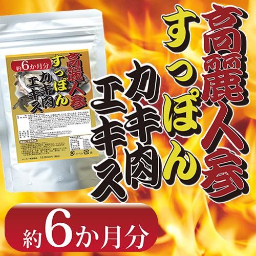 【送料無料】高麗人参すっぽんカキ肉エキス【約6...