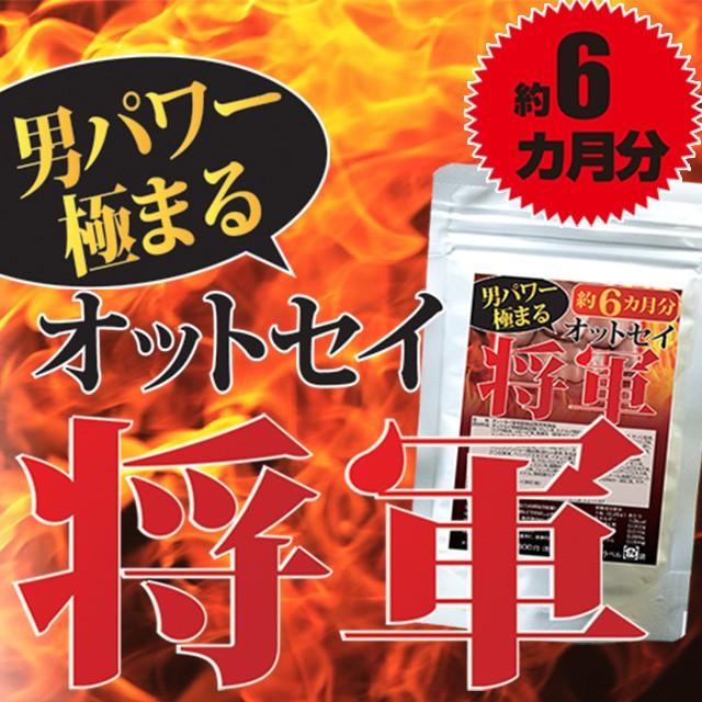 【送料無料】オットセイ将軍【約6か月分】徳川将...
