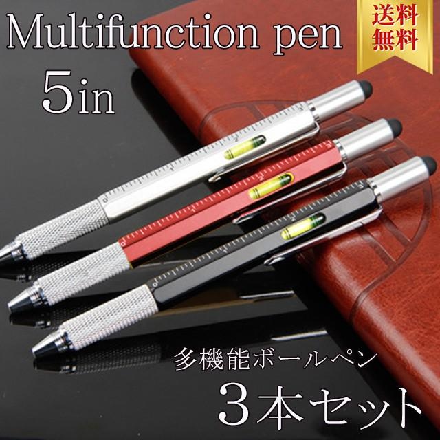 【送料無料】3本セット超便利★1本5役多機能ペン...