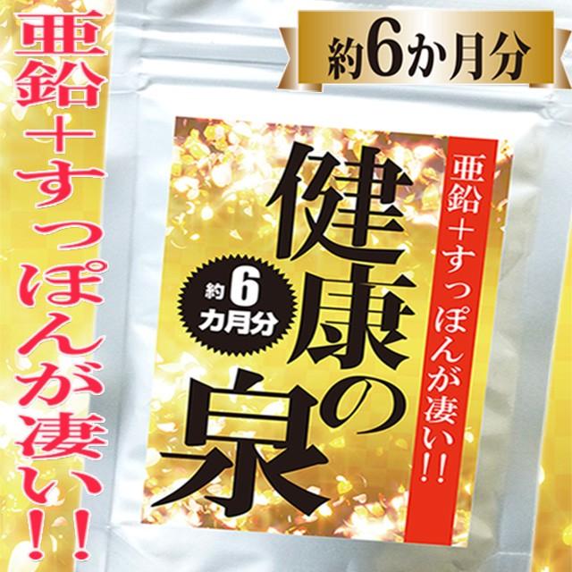 【送料無料】亜鉛+すっぽんが凄い!健康の泉★約...