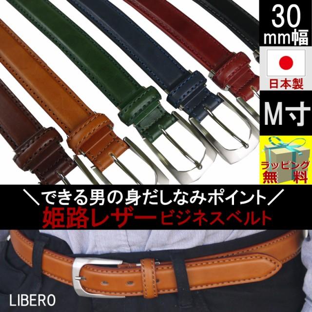 【牛革】【日本製】ベルト メンズ メンズベルト ...