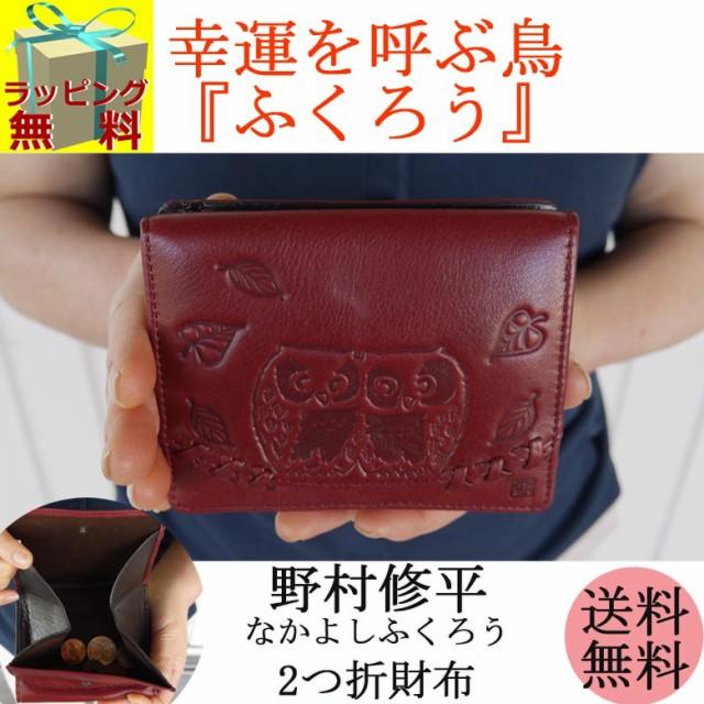【送料無料】財布 2つ折り財布 レディース 婦人財...