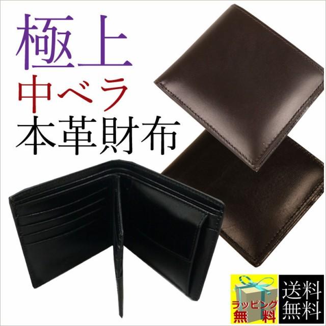 【送料無料】本革折り財布 中ベラ付 中ベラ付き二...