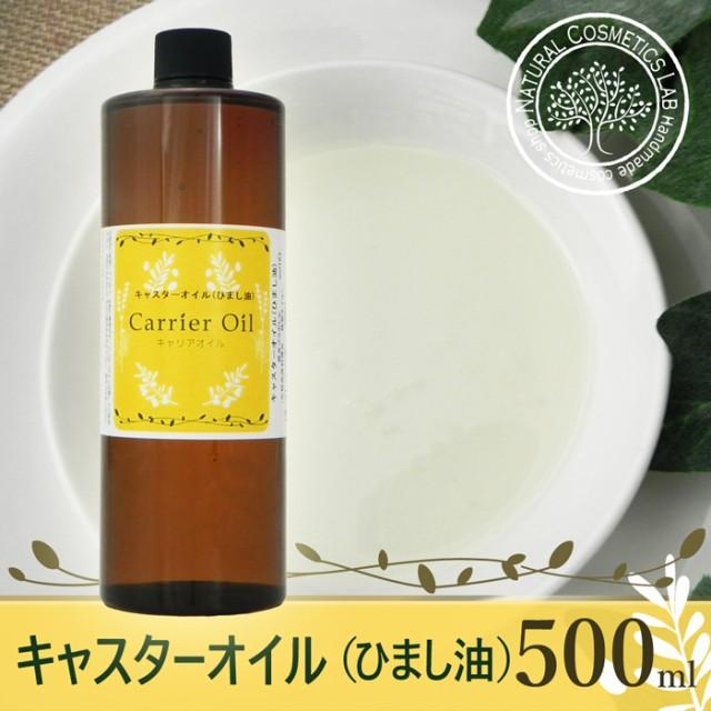 キャスターオイル(ひまし油) 500ml  遮光プラボ...