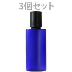 遮光ミニプラボトル容器 20ml (青) ≪3個セ...