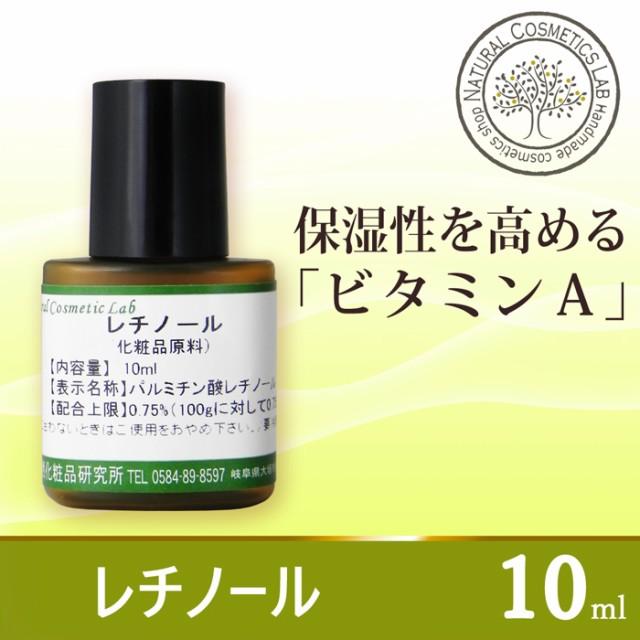 レチノール 10ml (レチノール原液)☆お持ちのク...