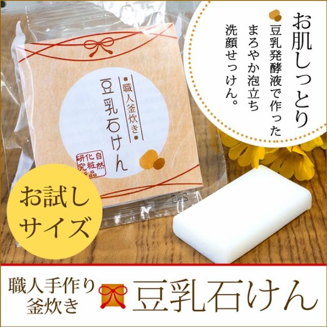豆乳石けん≪お試しサイズ≫