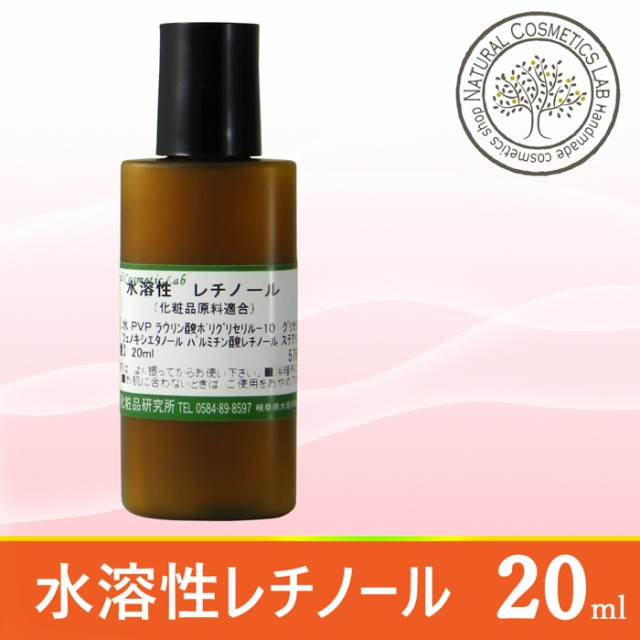 水溶性レチノール 20ml(お持ちの化粧水などに混...