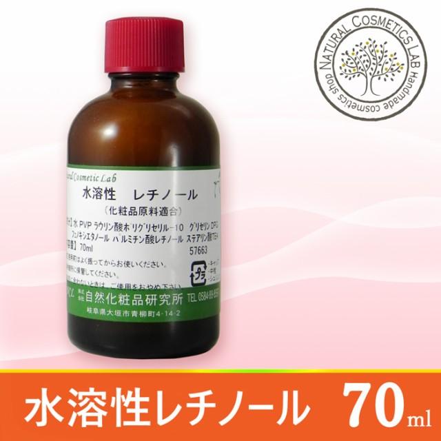 水溶性レチノール 70ml(お持ちの化粧水などに混...