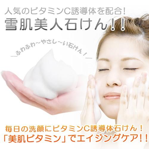 ビタミンC誘導体石けん 【グリセリンたっぷりベ...
