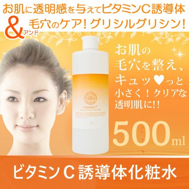 ビタミンC誘導体化粧水 500ml 【ビタミンC誘...