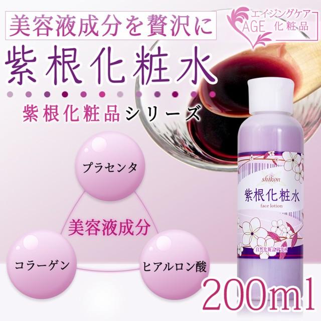 紫根化粧水 200ml (シコン化粧水)