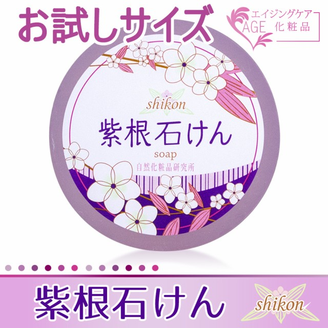 紫根石けん≪お試しサイズ≫