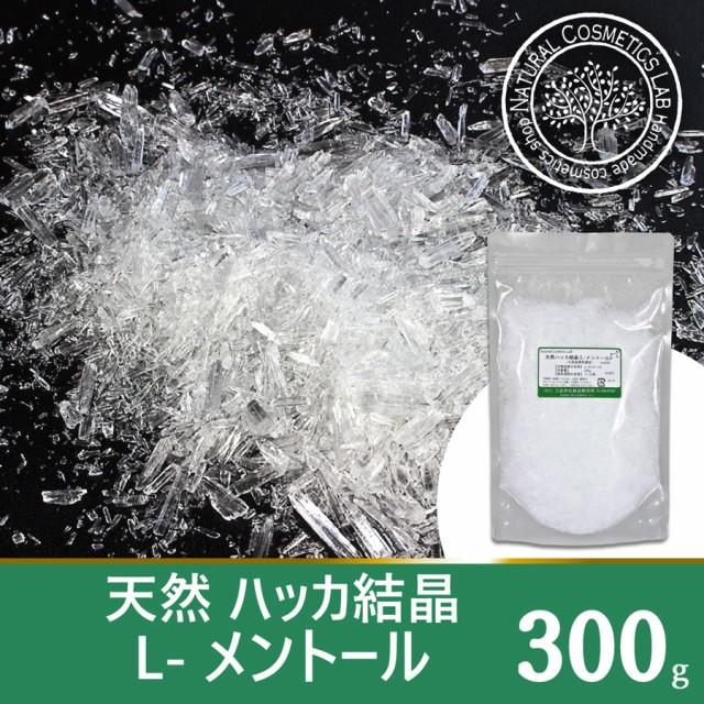 天然 ハッカ結晶 L-メントール 300g (メントール...
